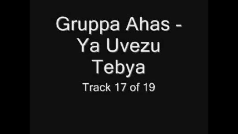 Gruppa Ahas - Ya Uvezu Tebya (Группа Ахас - Я увезу тебя) Chastushki Частушки