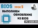 BIOS Урок 5 Как обновить БИОС Прошивка из BIOS