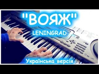 ВОЯЖ (українська версія) - LENINGRAD (Дмитро Суботенко Cover)