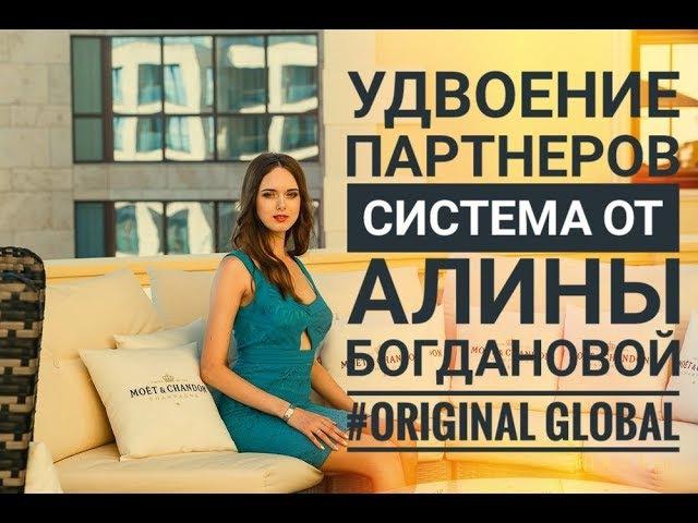 Система удвоение партнеров от Алины Богдановой OriginalGlobal Elysium company tetrax