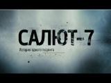 Салют- 7. История одного подвига (09.10.17) Док фильм