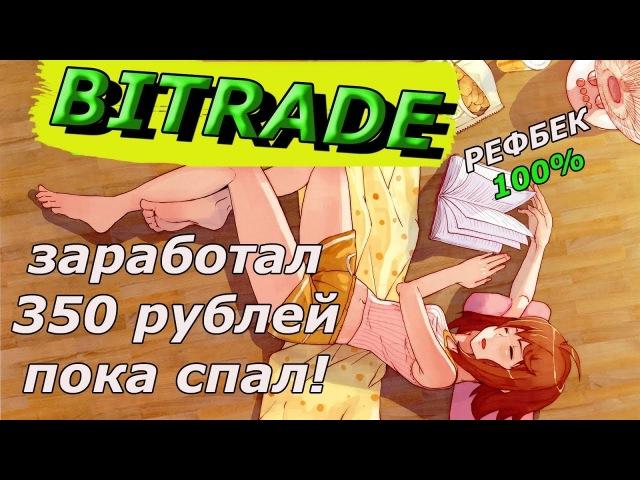 ХОРОШЕЕ УТРО НАЧИНАЕТСЯ С ВЫПЛАТЫ! 350 РУБЛЕЙ ОТ ПРОЕКТА BITRADE
