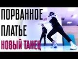 Таненц под ПОРВАННОЕ ПЛАТЬЕ - Jah Khalib (Танцующий Чувак)