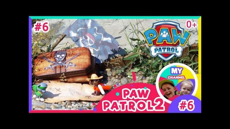 Щенячий Патруль Игрушки в поисках Сокровищ золота клада Пиратский Квест для дет...
