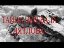 Все версии гибели тургруппы Дятлова