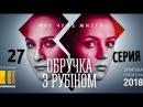 Кольцо с рубином 27 серия Обручка з рубіном Супер премьера 2018