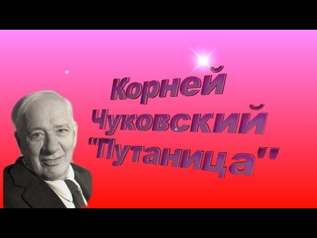 Корней Чуковский Путаница