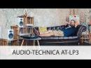 Виниловый проигрыватель AUDIO TECHNICA AT LP3
