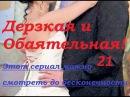 Дерзкая и обоятельная 21 серия Клептомания Комедийный сериал