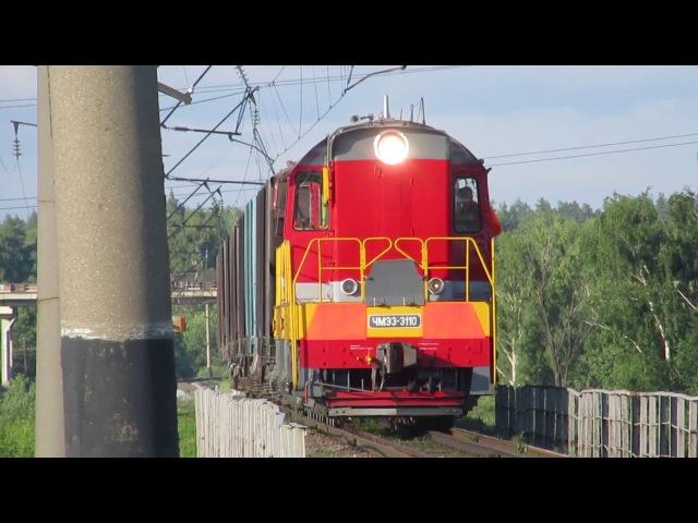 Тепловоз ЧМЭ3-3110 с грузовыми вагонами перегон перегон Кстово-Зелецино 24.07.2017