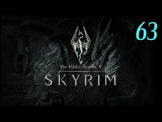 The Elder Scrolls V Skyrim - поручение Империи 63