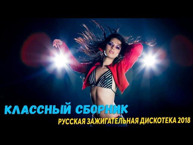 Русская Зажигательная Дискотека 2018 - Классный Сборник !