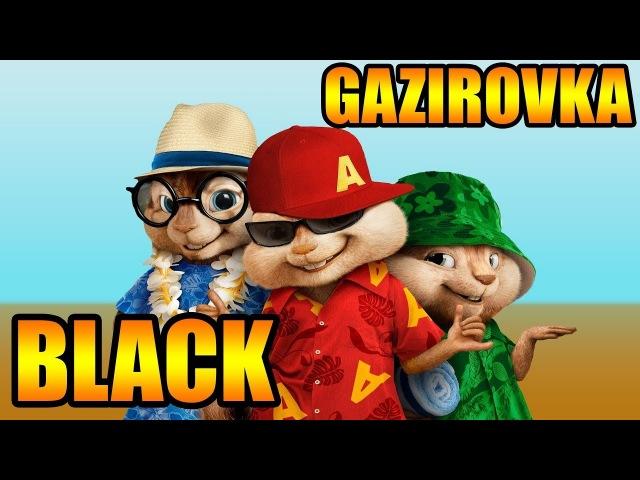 Элвин и Бурундуки поют BLACK [Танцы в моей кровати] (GAZIROVKA)