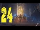 🎬 Прохождение № 24 Ном Саккара - II - Assassin's Creed Origins (Истоки) 🔪