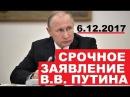 CΡ0ЧH0Ε 3AЯBΛΕΗИΕ ВЛАДИМИРА ПУТИНА — 9.12.2017