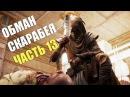 Прохождение Assassin's Creed Origins Часть 13 Обман Скарабея