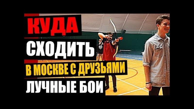 Куда сходить в Москве / Безопасные лучные бои / Новая Москва » Freewka.com - Смотреть онлайн в хорощем качестве
