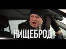 Нищеброд Короткометражный фильм