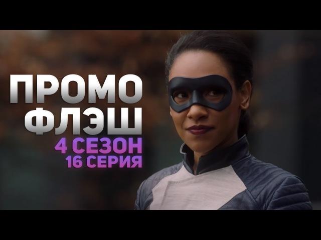 Промо | Флэш 4 сезон 16 серия Беги, Айрис, беги.