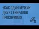 14. М.Е. Салтыков-Щедрин. «Повесть о том, как один мужик двух генералов прокормил»