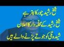 Sheikh rasheed lal haveli neighbours comments on sahiksh performance