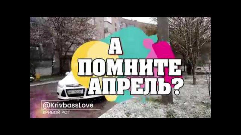Зима и весна в чудо городе Кривой Рог (Декабрь и апрель 2017)