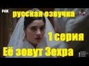 Её зовут Зехра 1 серия русская озвучка (новый 2018 г тур сериал)