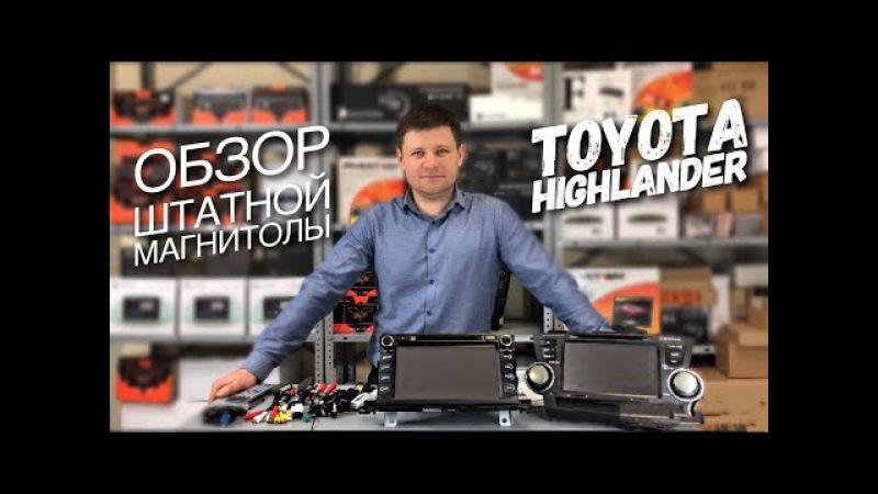 Штатная магнитола Phantom DVM-3056G i6 и DVM-3060G iS на Toyota Highlander 2013 и 2014
