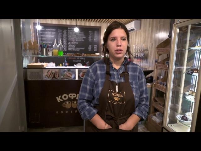Кофейня КОФЕин открыта при поддержке Лиги бариста. Как открыть кофейню с нуля.