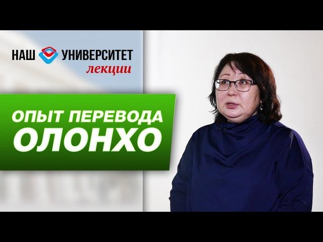 Опыт перевода Олонхо – Алина Находкина