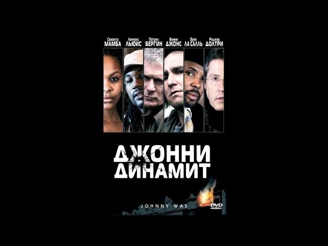 Джонни Динамит (2005) боевик, воскресенье, кинопоиск, фильмы ,выбор,кино, приколы, ржака, топ