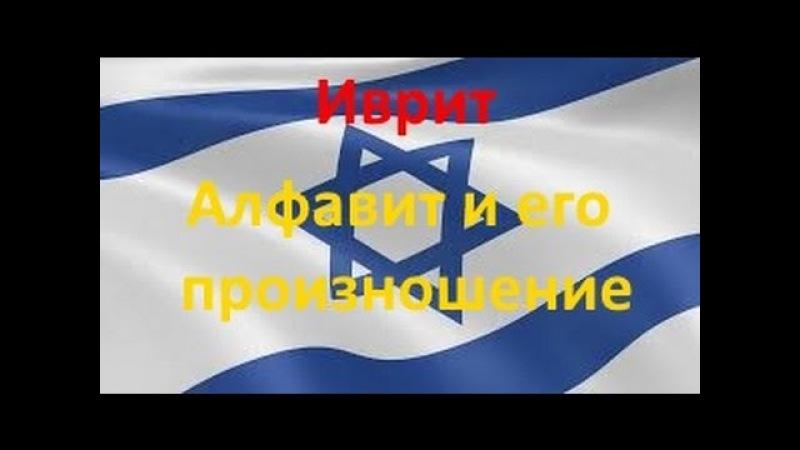 Иврит. Алфавит и произношение