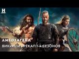 Ранее в Викингах | Previously on Vikings