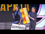 КВН Театр Уральского зрителя - Мастер и Маргарита