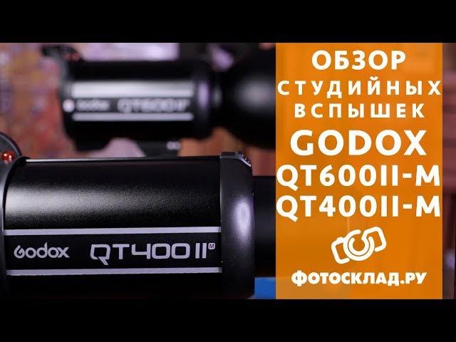 Godox QT600II-M и QT400II-M обзор от Фотосклад.ру