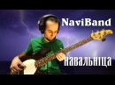 NaviBand - Навальніца [All Bass Guitar Cover]