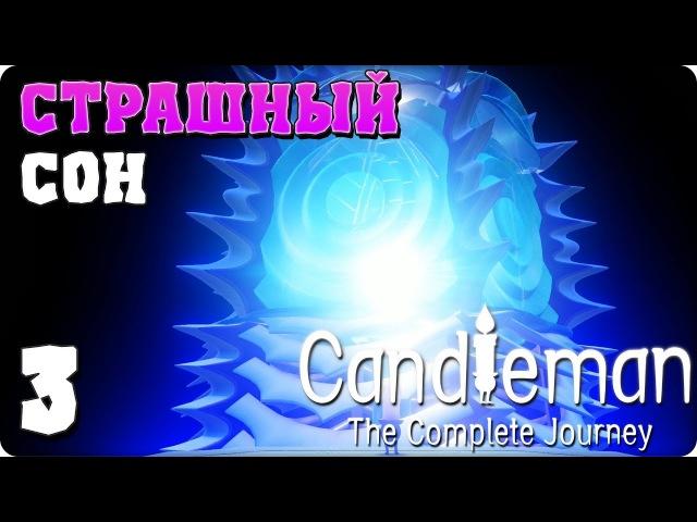 Прохождение Candleman: The Complete Journey. ЧАСТЬ 3. СТРАШНЫЙ СОН [1080p 60fps]