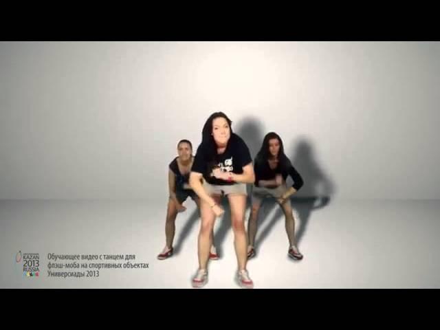 Обучающее видео с танцем для флэшмоба на спортивных объектах Универсиады 2013 online video cutter co