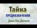 Джон Пол Джексон - Тайна предназначения