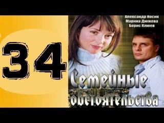 Семейные обстоятельства 34 серия 2016 русская мелодрама 2016 smotret russkie melodrami 2016