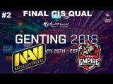 Grand Final NaVi vs Empire RU #2 (bo5) ESL One Genting 2018 CIS Qual Minor 22.12.2017