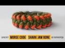 Браслет из паракорда Morse Code Shark Jaw Bone Paracord Bracelet Morse Code Shark Jaw Bone