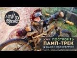 Как построить Памп-трек в Петербурге? | Команда Link in Bike