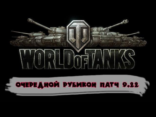 World of Tanks - ПАТЧ 9.22, ОЧЕРЕДНОЙ РУБИКОН, КОГДА РАЗРАБЫ ТУПО ЗАБИЛИ