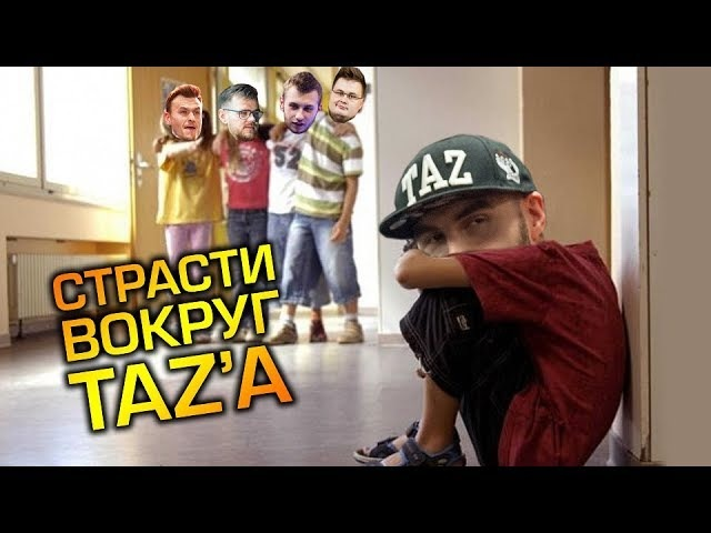TaZ - критика со стороны бывших тиммейтов и конфликт в ТС