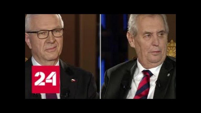 Драгош или Земан: в Чехии начался второй тур президентских выборов - Россия 24