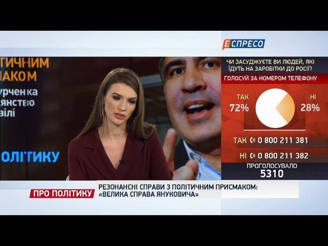 Про політику Резонансні справи Гроші Курченка і громадянство Саакашвілі