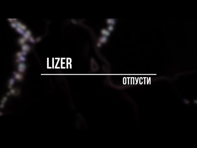 Lizer - Отпусти (Субтитры)