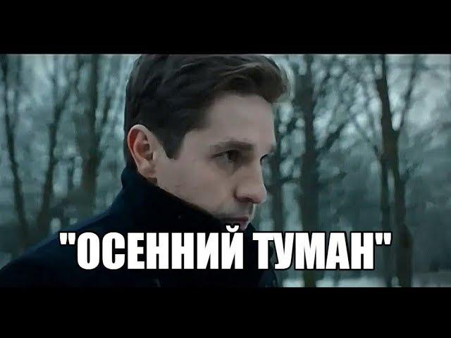 А.Ратников и Е.Полякова Осенний туман/SALSA/М.Царёва