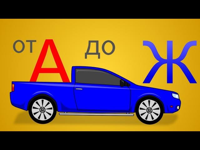 Азбука - Учим буквы. Буквы от А до Ж. Развивающий мультик про машинки, животных и алфавит.